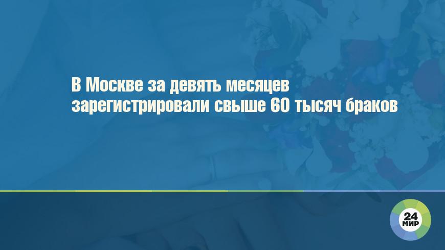 В Москве за девять месяцев зарегистрировали свыше 60 тысяч браков