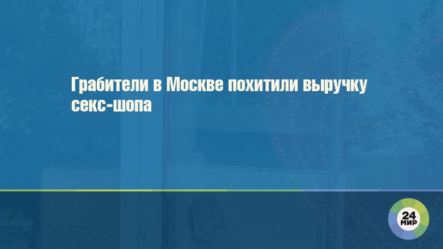 Грабители в Москве похитили выручку секс-шопа