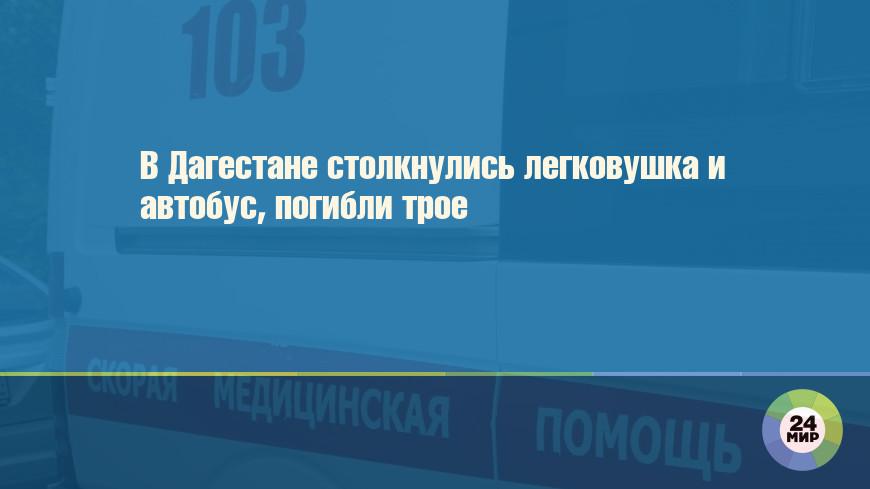 В Дагестане столкнулись легковушка и автобус, погибли трое
