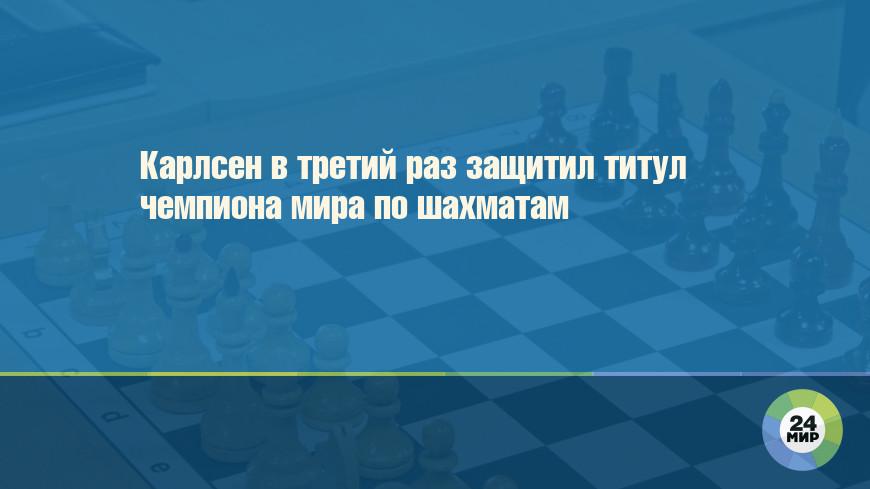 Карлсен в третий раз защитил титул чемпиона мира по шахматам
