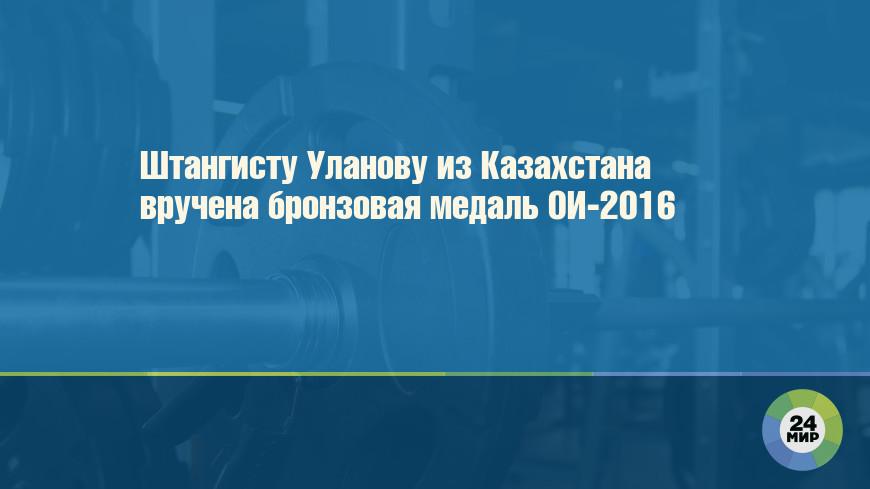 Штангисту Уланову из Казахстана вручена бронзовая медаль ОИ-2016