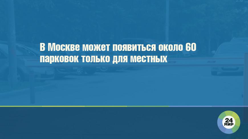 В Москве может появиться около 60 парковок только для местных