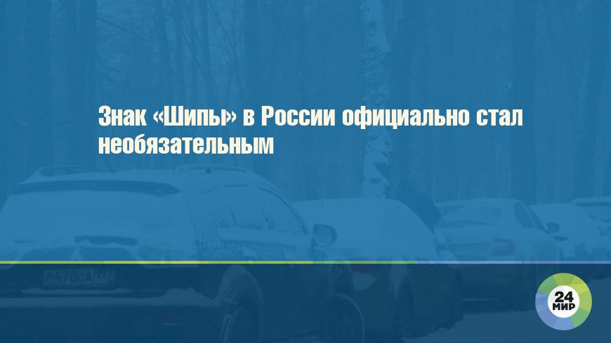 Знак «Шипы» в России официально стал необязательным