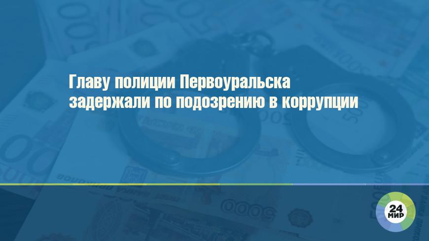 Главу полиции Первоуральска задержали по подозрению в коррупции