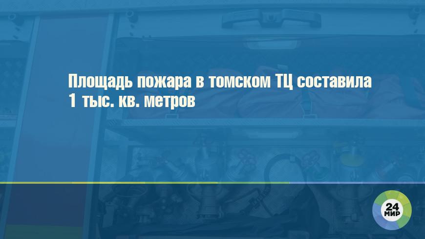 Площадь пожара в томском ТЦ составила 1 тыс. кв. метров