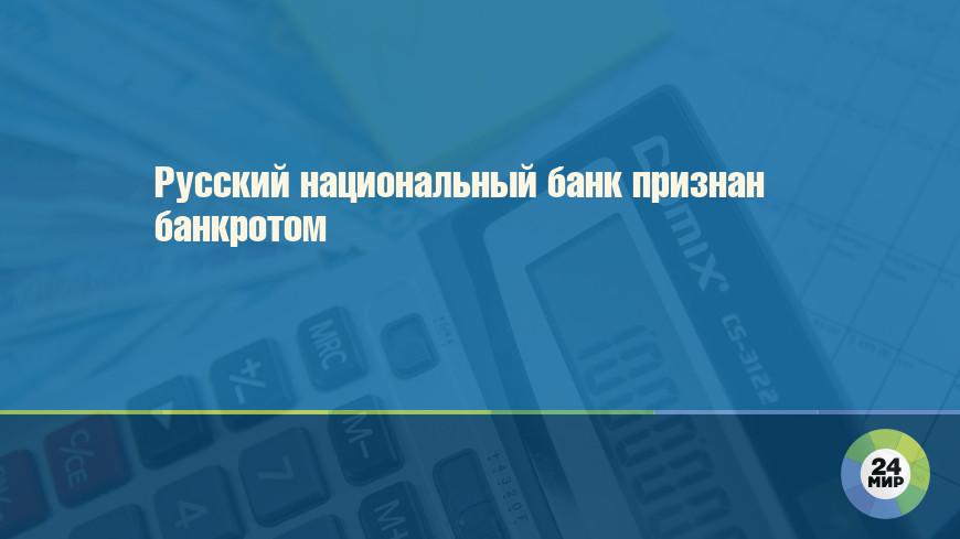 Русский национальный банк признан банкротом
