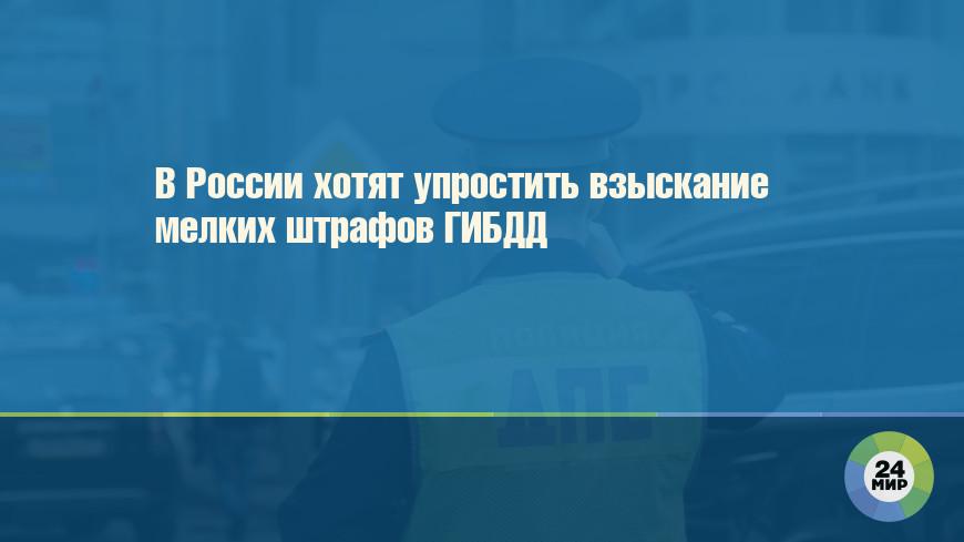 В России хотят упростить взыскание мелких штрафов ГИБДД