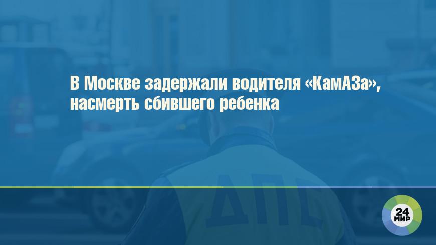 В Москве задержали водителя «КамАЗа», насмерть сбившего ребенка