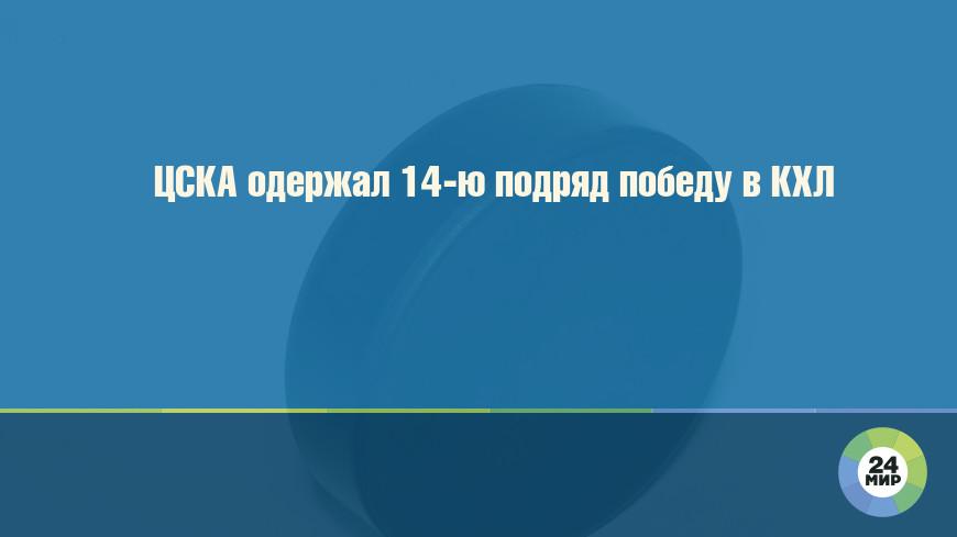 ЦСКА одержал 14-ю подряд победу в КХЛ
