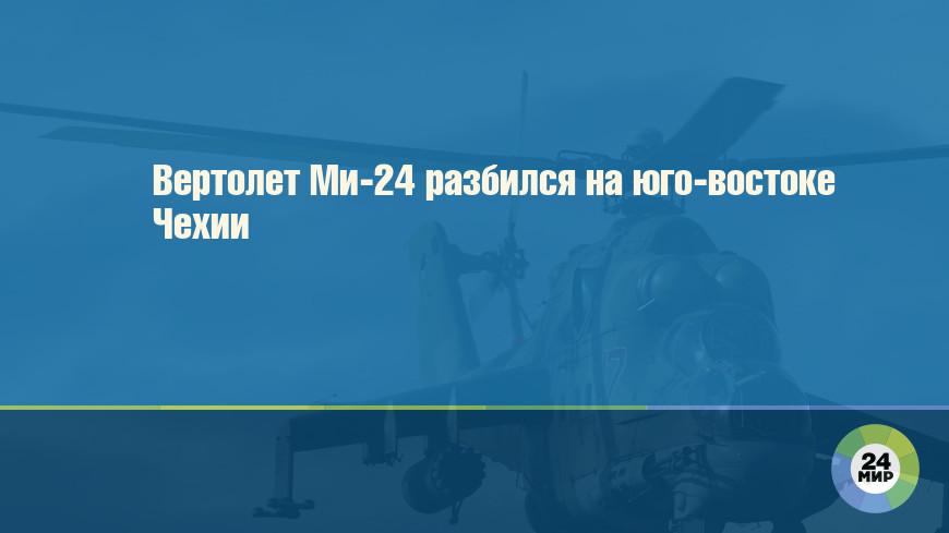 Вертолет Ми-24 разбился на юго-востоке Чехии