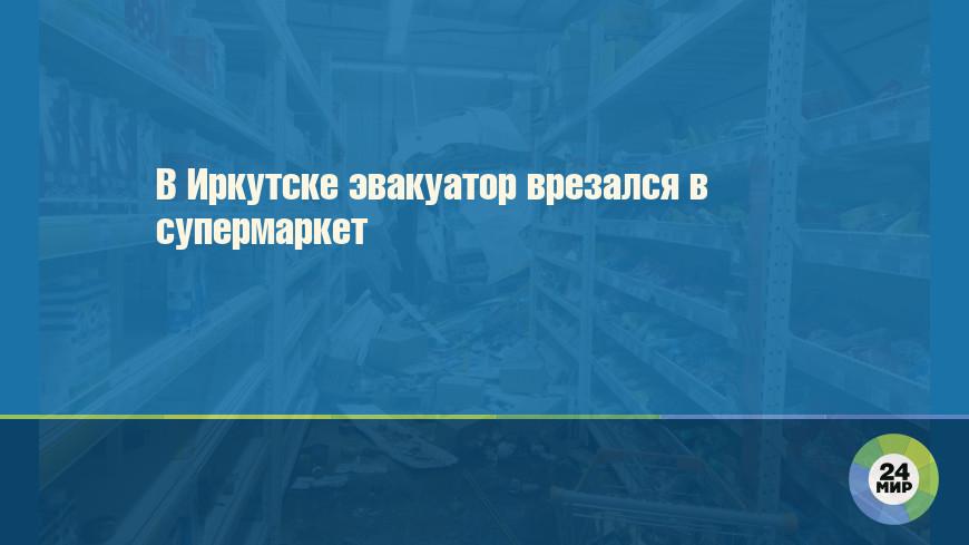 В Иркутске эвакуатор врезался в супермаркет