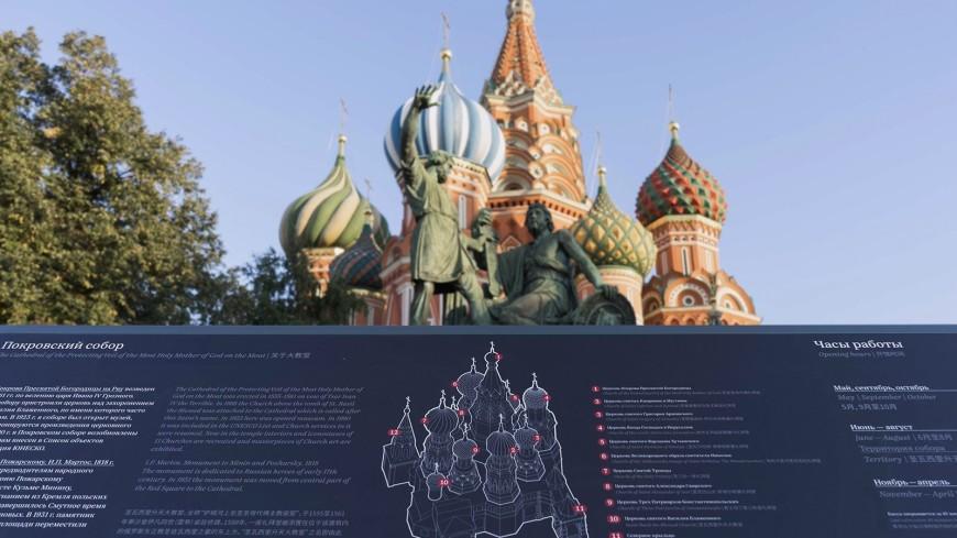 В соборе Василия Блаженного разместили систему навигации на трех языках