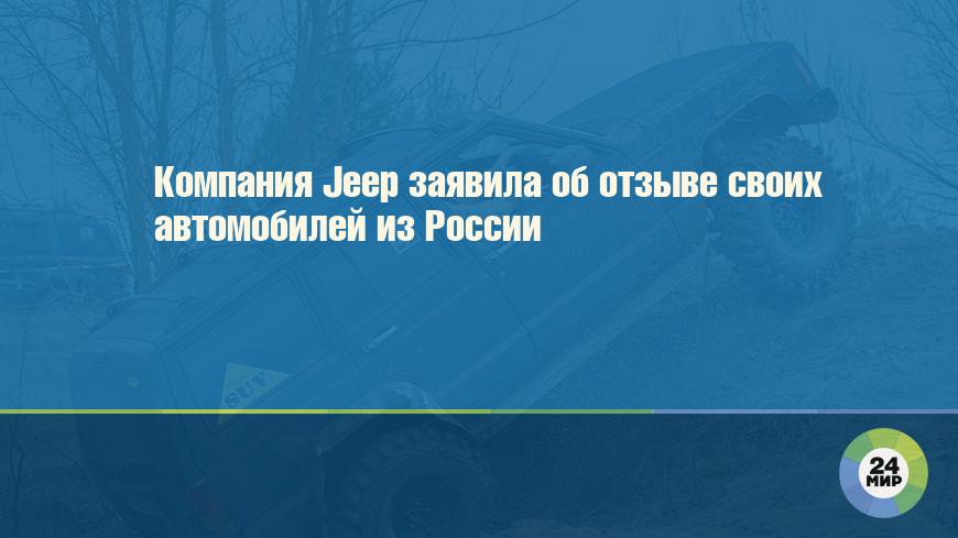 Компания Jeep заявила об отзыве своих автомобилей из России