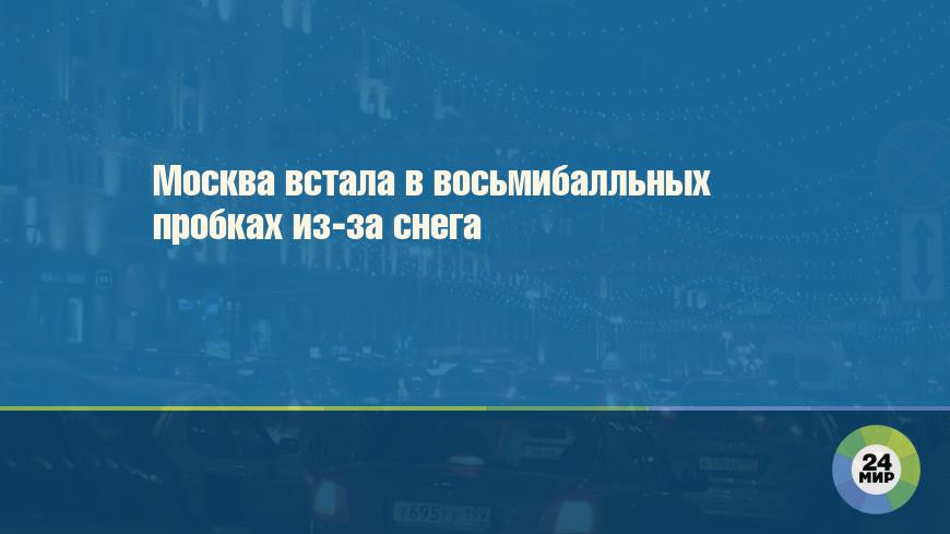 Москва встала в восьмибалльных пробках из-за снега