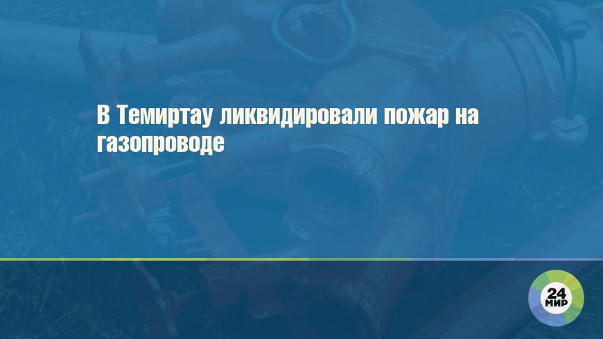 В Темиртау ликвидировали пожар на газопроводе