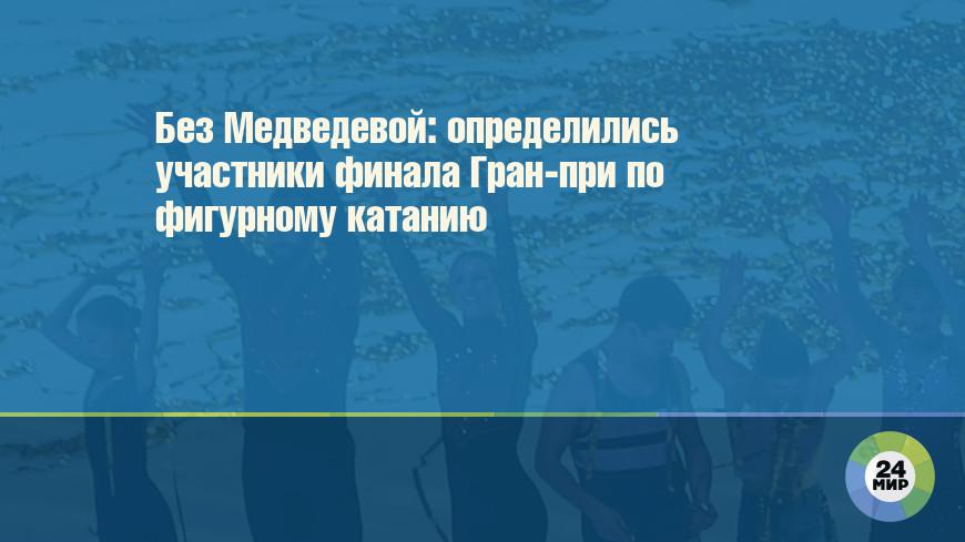 Без Медведевой: определились участники финала Гран-при по фигурному катанию