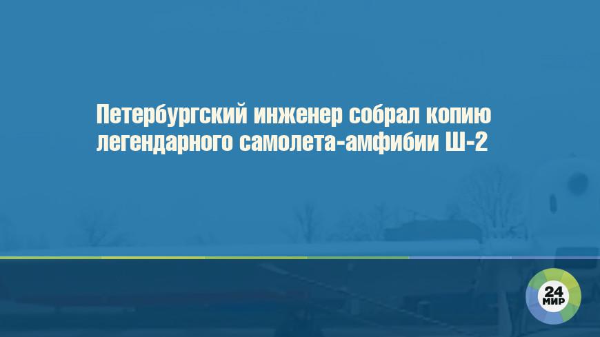 Петербургский инженер собрал копию легендарного самолета-амфибии Ш-2