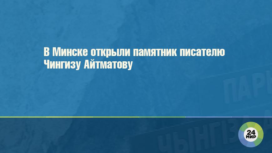 В Минске открыли памятник писателю Чингизу Айтматову