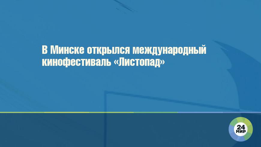 В Минске открылся международный кинофестиваль «Листопад»