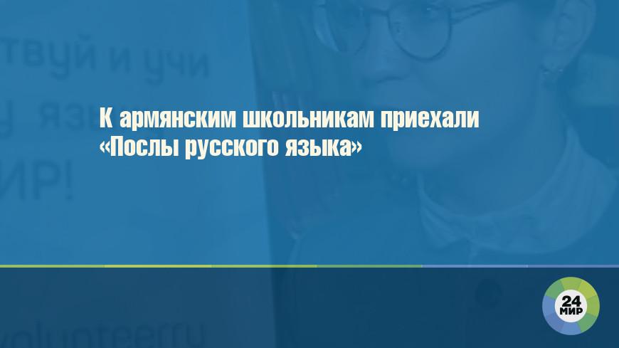 К армянским школьникам приехали «Послы русского языка»