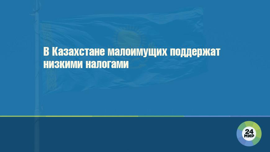 В Казахстане малоимущих поддержат низкими налогами
