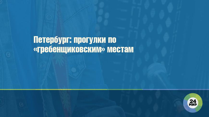Петербург: прогулки по «гребенщиковским» местам