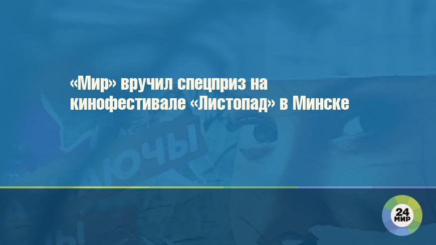 «Мир» вручил спецприз на кинофестивале «Листопад» в Минске