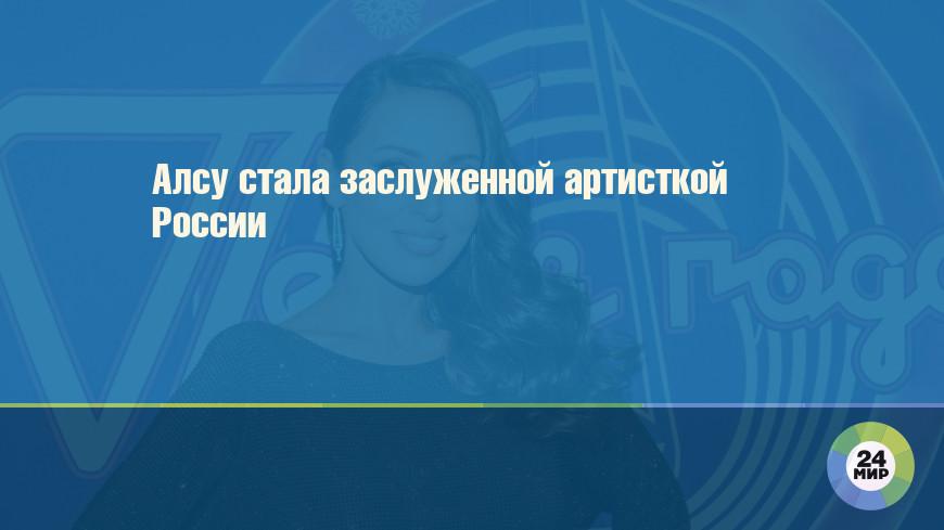 Алсу стала заслуженной артисткой России