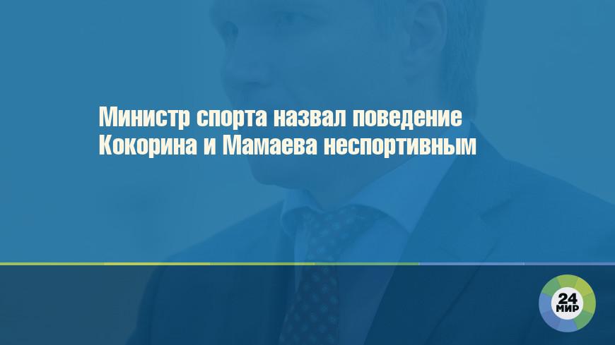Министр спорта назвал поведение Кокорина и Мамаева неспортивным
