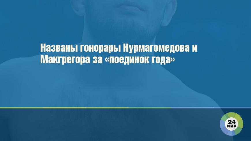 Названы гонорары Нурмагомедова и Макгрегора за «поединок года»