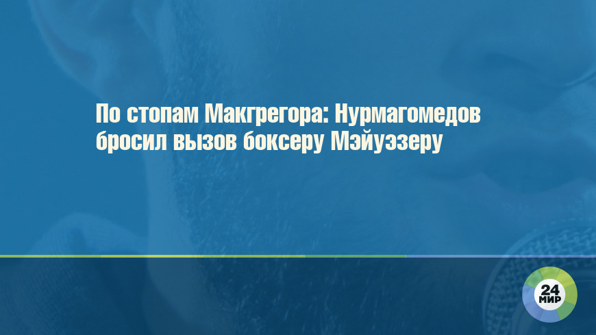 По стопам Макгрегора: Нурмагомедов бросил вызов боксеру Мэйуэзеру