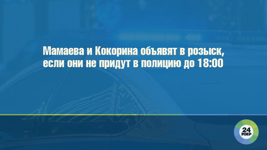 Мамаева и Кокорина объявят в розыск, если они не придут в полицию до 18:00