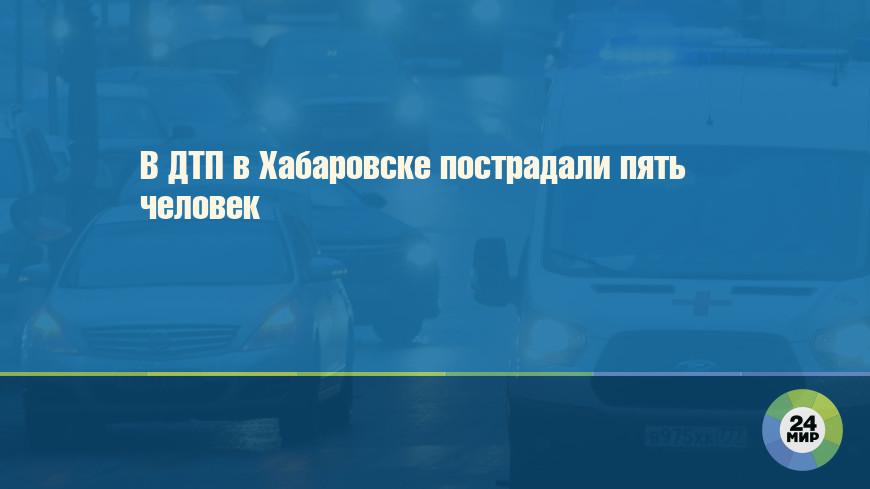 В ДТП в Хабаровске пострадали пять человек