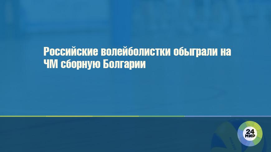 Российские волейболистки обыграли на ЧМ сборную Болгарии