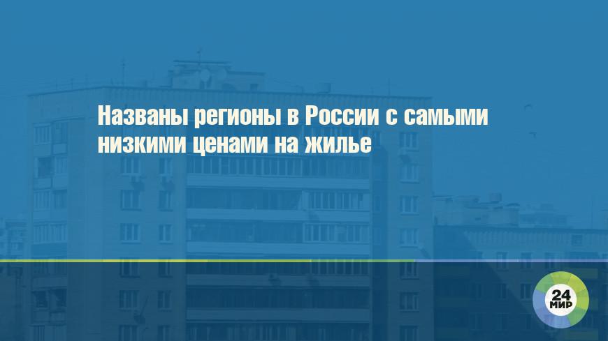 Названы регионы в России с самыми низкими ценами на жилье
