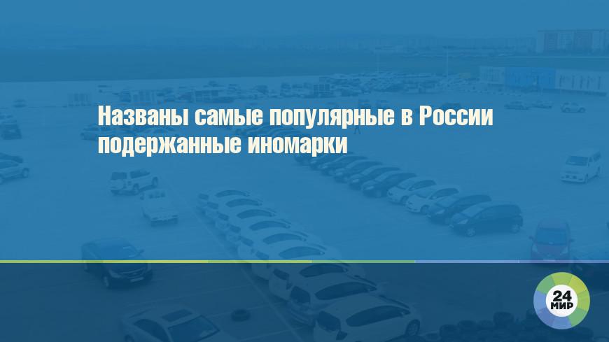 Названы самые популярные в России подержанные иномарки