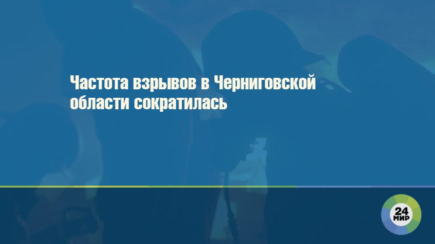 Частота взрывов в Черниговской области сократилась