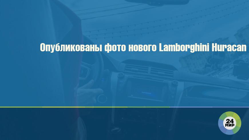 Опубликованы фото нового Lamborghini Huracan