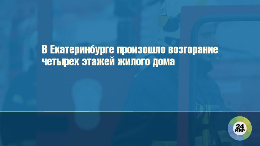 В Екатеринбурге произошло возгорание четырех этажей жилого дома