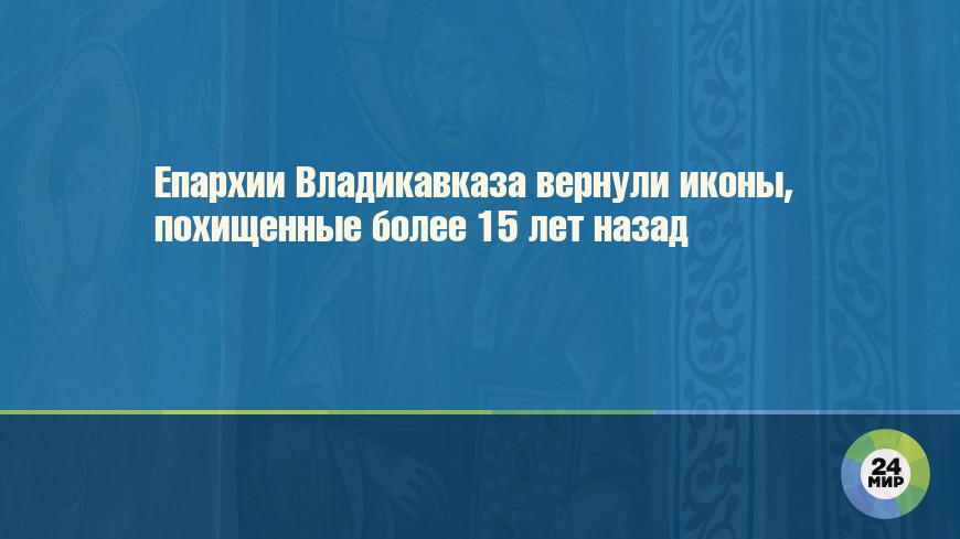 Епархии Владикавказа вернули иконы, похищенные более 15 лет назад