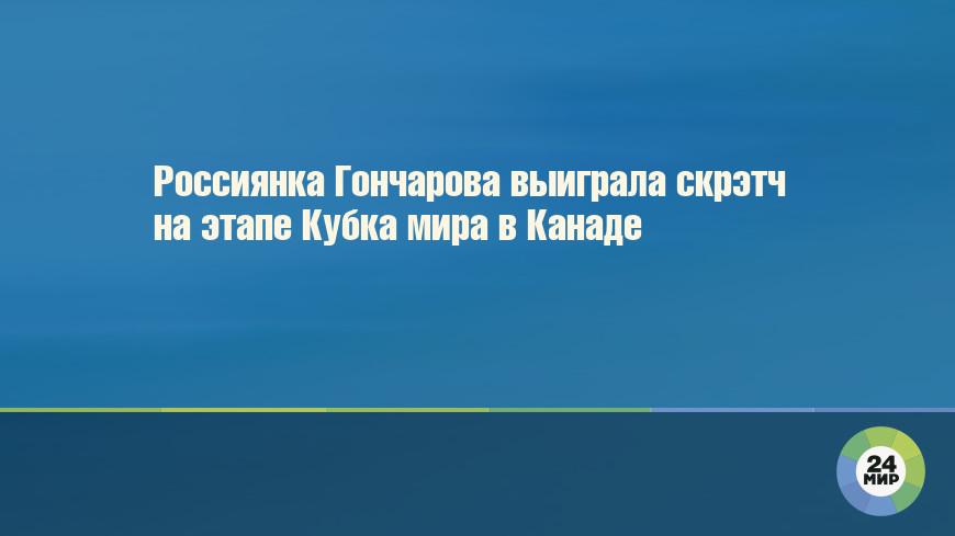 Россиянка Гончарова выиграла скрэтч на этапе Кубка мира в Канаде