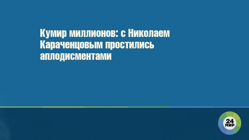 Кумир миллионов: с Николаем Караченцовым простились аплодисментами