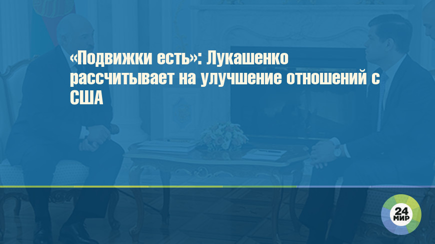 «Подвижки есть»: Лукашенко рассчитывает на улучшение отношений с США