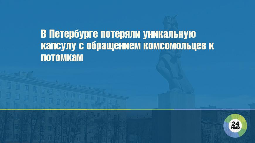 В Петербурге потеряли уникальную капсулу с обращением комсомольцев к потомкам