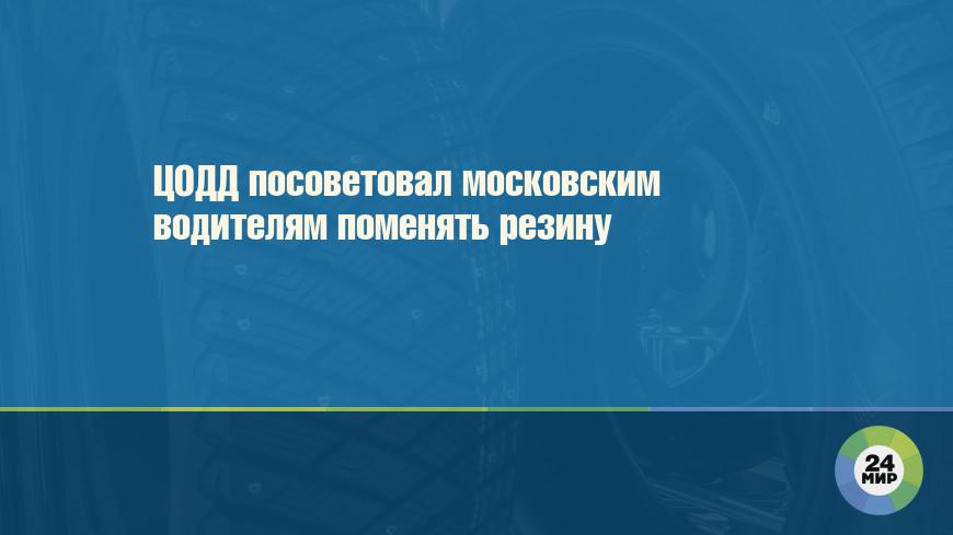 ЦОДД посоветовал московским водителям поменять резину