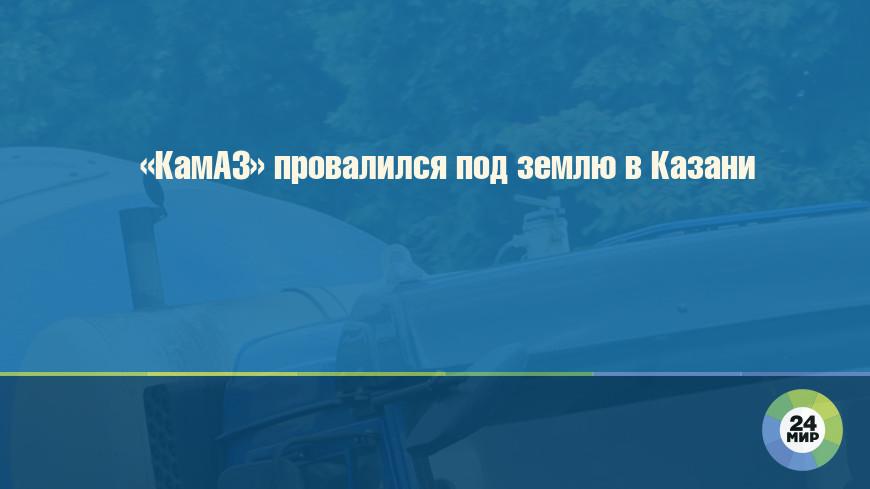 «КамАЗ» провалился под землю в Казани