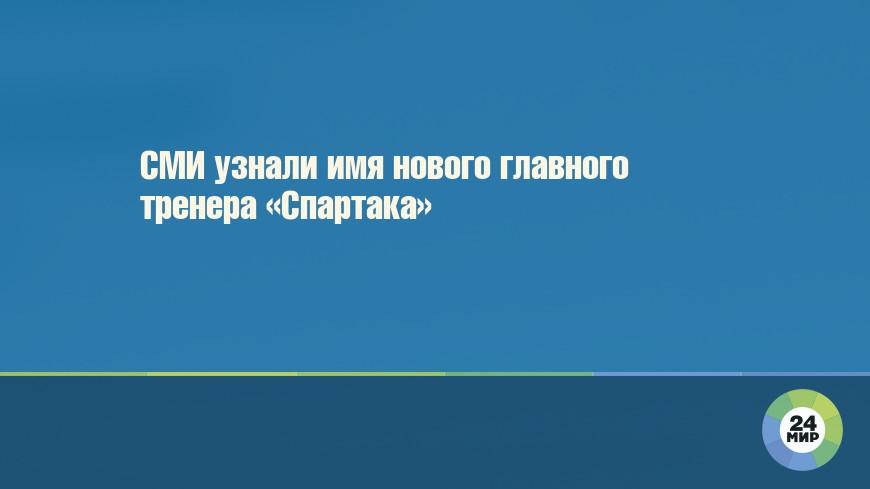 СМИ узнали имя нового главного тренера «Спартака»