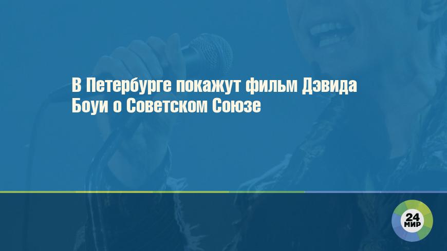 В Петербурге покажут фильм Дэвида Боуи о Советском Союзе