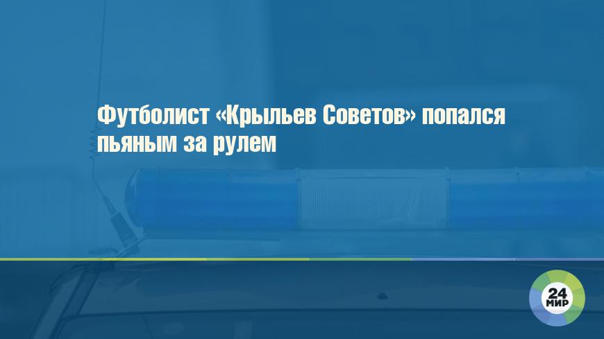 Футболист «Крыльев Советов» попался пьяным за рулем