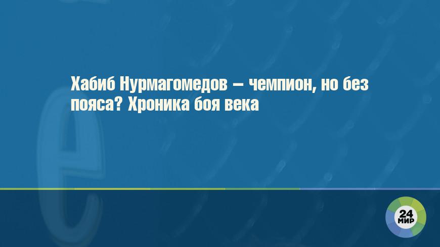 Хабиб Нурмагомедов – чемпион, но без пояса? Хроника боя века